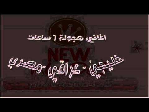 اغاني هجولة خليجي -عراقي -مصري شعبي -مطنوخ