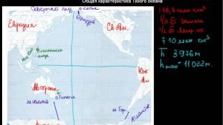 210  Общая характеристика Тихого океана