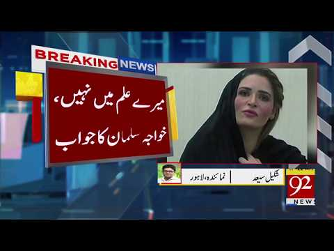 Breaking News | CJP Summons Hamza Shahbaz For Threatening Ayesha Ahad| 2 June 2018 | 92NewsHD