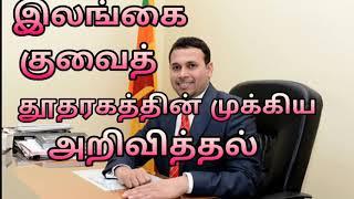 Important instruction regarding the amnesty of the Sri Lanka Kuwait Embassy 3.02.2018