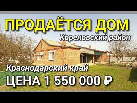 Продается кирпичный дом в Краснодарском крае за 1 550 000 рублей / Обзор от Николая Сомсикова