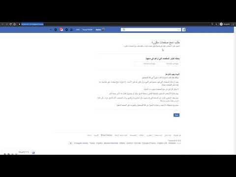 كورس الفيسبوك ادز المدفوع بتحديث يوليو2020