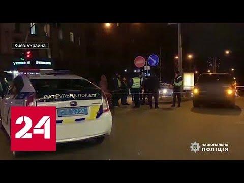 Фатальный промах: в Киеве задержаны подозреваемые в покушении на местного депутата - Россия 24