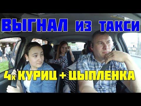 ВЫГНАЛ КУРИЦ - МАРАМОЕК ПО ЯНДЕКС ТАКСИ