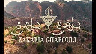 Zakaria Ghafouli - Bahra Bahra  (زكرياء الغفولي - باهرة باهرة (حصرياً