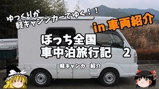 【軽キャンピングカー】 k-aiを紹介 車中泊旅行記2