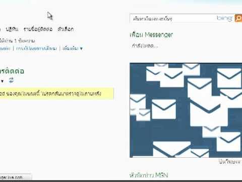 สอนสมัคร Hotmail