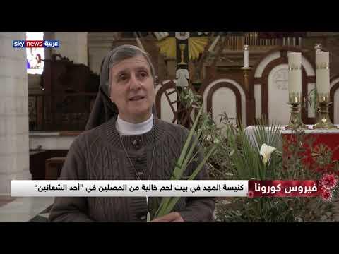 كنيسة المهد في بيت لحم خالية من المصلين في  أحد الشعانين  - نشر قبل 4 ساعة