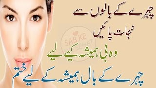 Chehre K Faltu Baal Khatam Karna - Ka Asan Tarika | Hair Removing Tips In Urdu