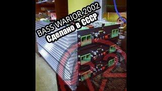Автомобильный усилитель собранный в СССР! BASS WARIOR 20002 + EDGE EDX12D1)))