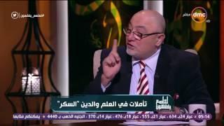 لعلهم يفقهون - د. حسام موافي: