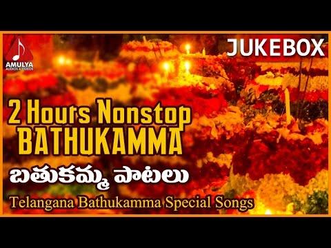 Non Stop Bathukamma Songs Jukebox | Telangana Devotional Songs | Amulya Audios And Videos