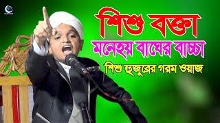 শিশু বক্তা এলেমি বয়ানে মুগ্ধ সবাই || Bangla waz Sisu Bokta Kari Rofikul Islam || New Mahfil
