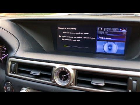 Lexus Обновление ПО и карт через юсб