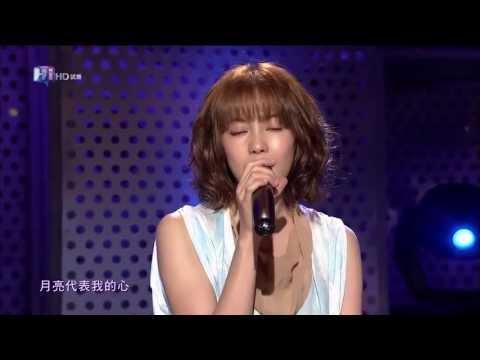 王儷婷 Olivia Ong -  月亮代表我的心 Live HD 720P
