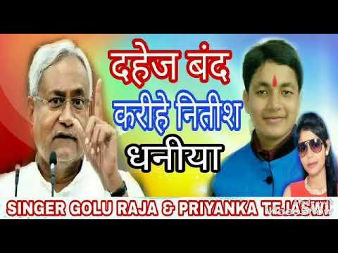 2017 ka Super hit geet दहेज बंद करिहे नितीश धनीया//best of songs dahej band karihe nitesh daniya