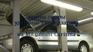 Mitsubishi Carisma замена гофры и удаление катализатора. удаление катализатора
