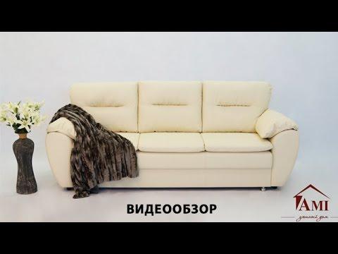 диван-кровать Лагуна Лорд АМИ Мебель
