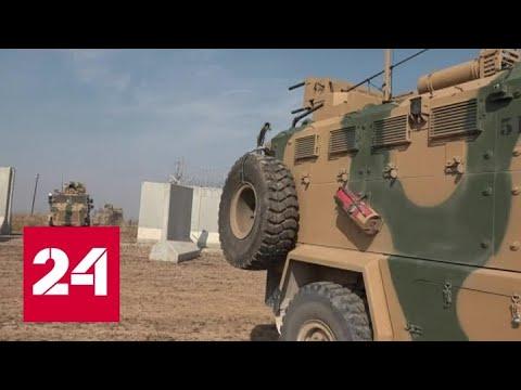 Россия и Турция завершили второе патрулирование в Сирии - Россия 24