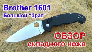 brother 1601 folding knife  Обзор складного ножа