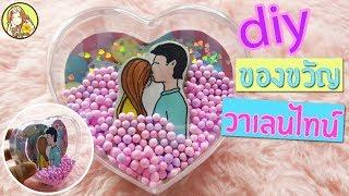 DIY ของขวัญวันวาเลนไทน์ วันครบรอบ ให้แฟน ให้เพื่อน | กล่องหัวใจฟรุ้งฟริ้ง