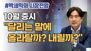 """박세익 전무의 10월 증시 전망.. """"달리는 …"""