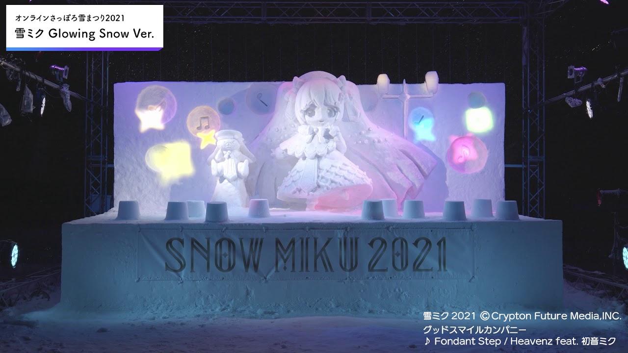 まつり 2021 雪
