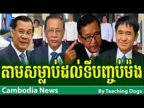 Cambodia News Today RFI Radio France International Khmer Morning Sunday 09/17/2017
