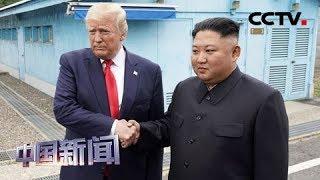 [中国新闻] 朝美领导人在板门店会面 美朝开始启动工作层面接触 | CCTV中文国际