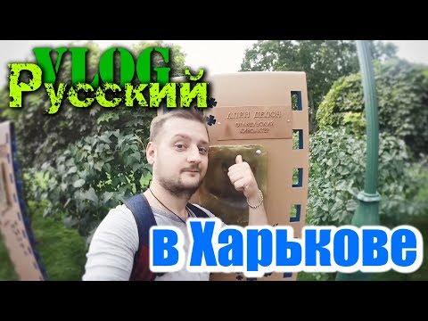 РУССКИЙ В УКРАИНЕ / ХАРЬКОВ. Часть 1