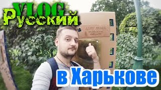 РУССКИЙ В УКРАИНЕ / ХАРЬКОВ