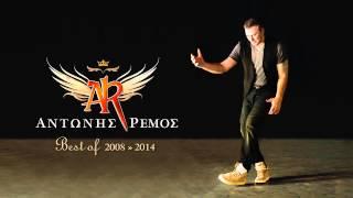 Αντώνης Ρέμος - Η Νύχτα Δυο Κομμάτια | A. Remos - I nihta dio kommatia | Official Audio Release HQ
