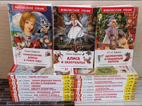 NEW! 🔥#Книги ! ❤️ Серия #ВнеклассноеЧтение ❤️ Обзор всей моей коллекции! ❤️