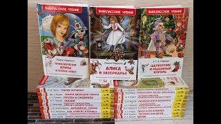 книги из серии «Внеклассное чтение» издательства РОСМЭН. 0