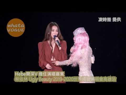 Hebe開深V 擔任演唱嘉賓 蔡依林 Ugly Beauty 2019-2020世界巡迴演唱會高雄站