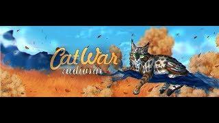 Идём в травник (травяной патруль)/ CatWar