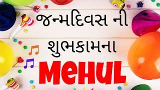 Birthday Song for Mehul -  જન્મદિવસની શુભેચ્છાઓ | Happy Birthday Song in Gujarati
