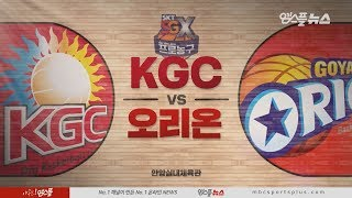 【HIGHLIGHTS】 KGC vs Orions | 20181117 | 2018-19 KBL