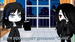 Уральские пельмени | Батя проверяет дневник сына | Gacha Life | Приколы