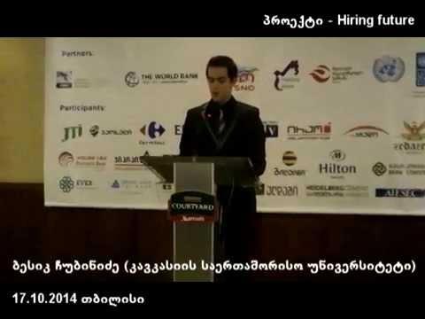 ბაჩო ჩუბინიძის გამოსვლა International Chamber of Commerce in Georgia