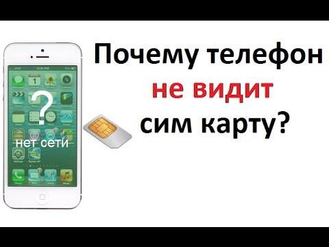 Почему телефон не видит сим карту, что делать?