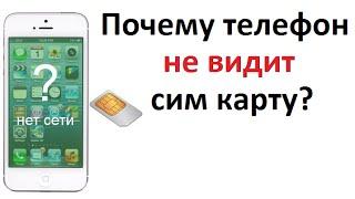 видео Телефон не видит сим карту, что делать?