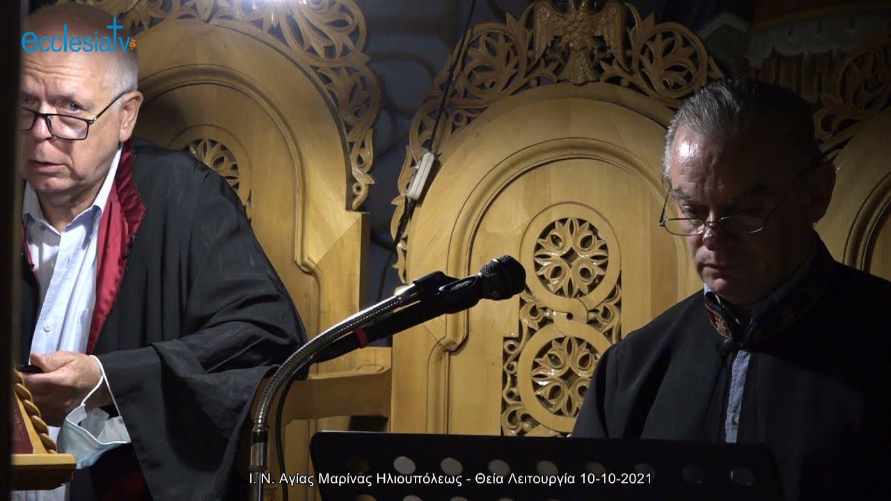 Ι. Ν. Αγίας Μαρίνας Ηλιουπόλεως - Θεία Λειτουργία 10-10-2021