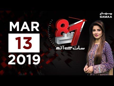 Bilawal ke Ghuse ki Wajah Kia Hai? | 7 Se 8 | SAMAA TV | Kiran Naz | 13 Mar 2019