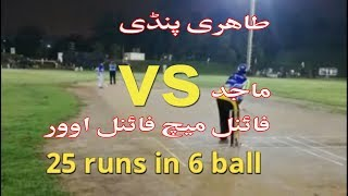 25 Runs in 6 Balls  Majid vs Taheri Pindi  Final Match and Final over