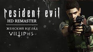 RESIDENT EVIL HD • #15 • Финал