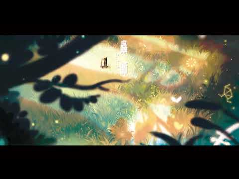 The sore feet song ||Mushishi openign Full|| from YouTube · Duration:  3 minutes 10 seconds