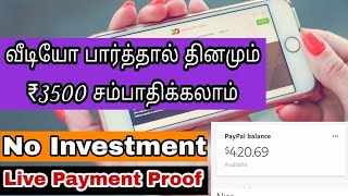 Earn Money Watching Videos 2020 Tamil | Earn Rs.2000/daily | No Investment | Tamil | Earn Money