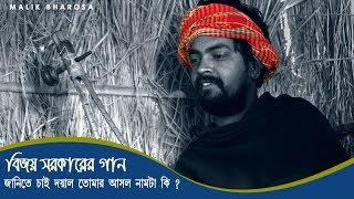 জানিতে চাই দয়াল তোমার আসল নামটা কি  Janite chai doyal tomar ashol naamta ki  | LAXMI SADHU