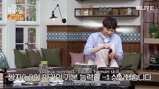Min Kyunghoon being a mess in 'What Shall We Eat Today?' [181214 BUZZ COMEBACK]